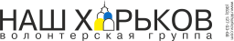 our kharkov logo